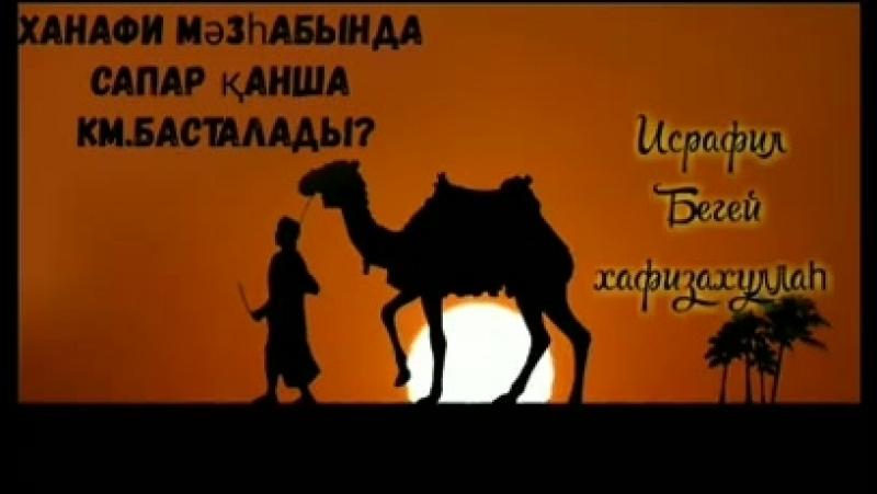 Ханафи мәзхабында сапар қанша км Басталады? Ұстаз Исрафил Бегей хафизаһуЛлаһ