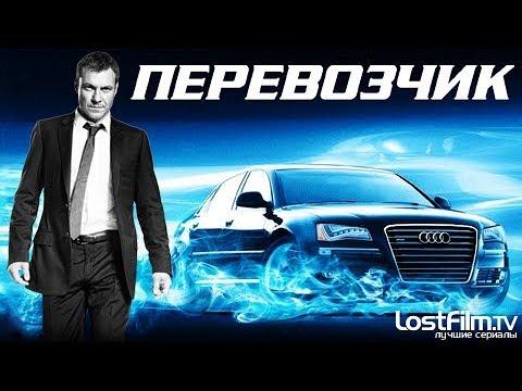 Перевозчик 1 Сезон 10 серия Подмена