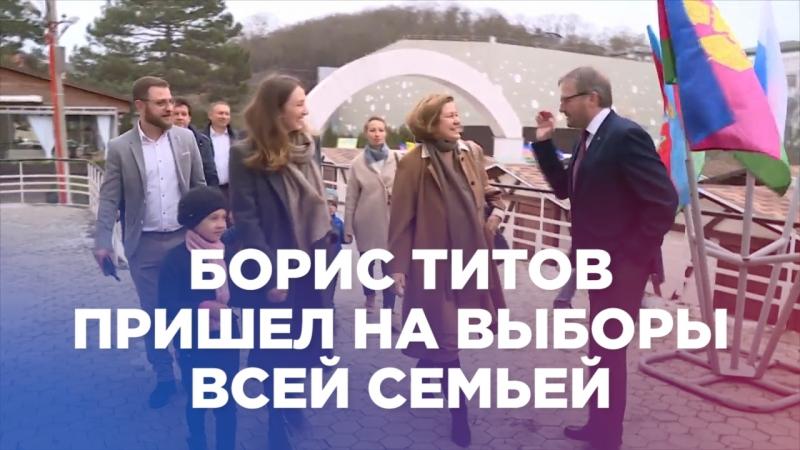 Борис Титов пришел на выборы всей семьей