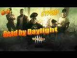 Стрим: Dead by Daylight # 52