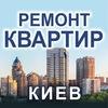 Ремонт КВАРТИР, ДОМОВ, ОФИСОВ под ключ | КИЕВ