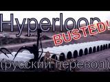 Разоблачение проекта вакуумного поезда Hyperloop от Филипа Э. Мейсона (The Hyperloop׃ BUSTED)