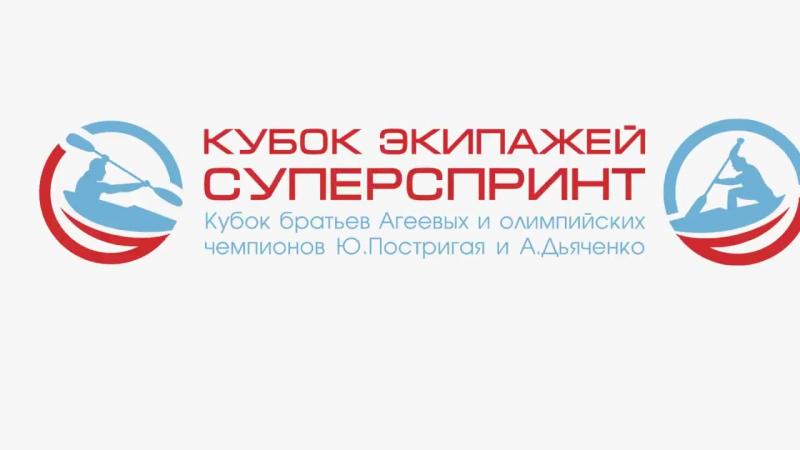 Прими участие в Кубке братьев Агеевых и олимпийских чемпионов Постригая и Дьяченко