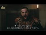 Эртугрул.108 серия.2-ой анонс.на русском (СУБТИТРЫ)