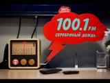 Vougal - Радиостанция Серебряный дождь (26.10.2017 г.)