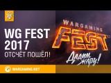 WoT Blitz. WG Fest 2017. Отсчёт пошёл!