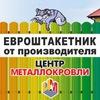 Евроштакетник Штакетник металлический