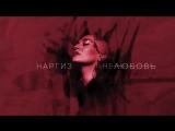 НАРГИЗ - НЕЛЮБОВЬ (Премьера трека 2017)