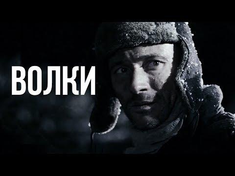 ВОЛКИ Военный остросюжетный фильм