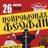 НЕЙРОМОНАХ ФЕОФАН ● Белгород ● 26 апреля
