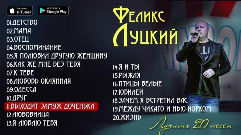 Феликс Луцкий Лучших 20 песен Альбом 2014 г