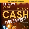 Patrick Cash | 21.03 СПБ | Клуб MОД