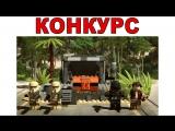 Конкурс LEGO Star Wars от Лего Обзоры