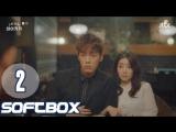 [Озвучка SOFTBOX] Смех в Вайкики 02 серия