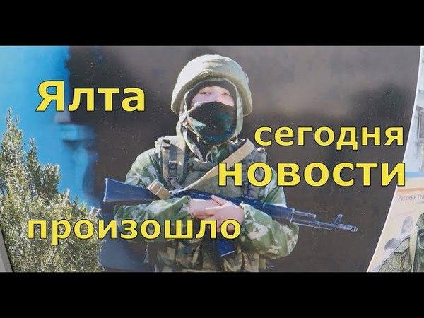 🔴🔴 Крым 2018.Ялта сегодня.🔴🔴 ДРУГАЯ Ялта. Где НЕ ХОДЯТ туристы.