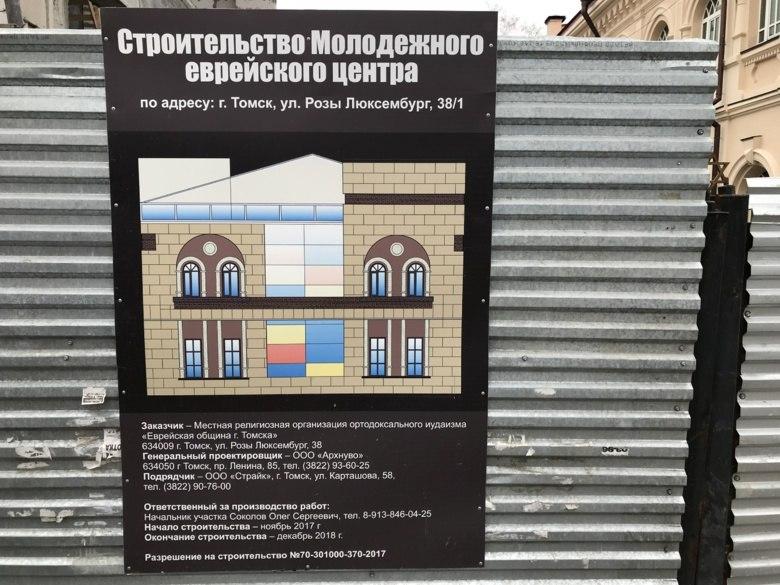 Строительство Центра толерантности в Томске завершится в сентябре 2019г.