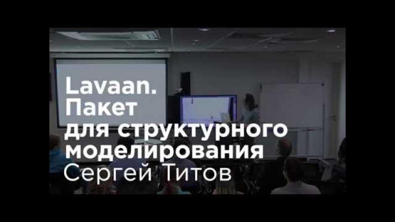 R MeetupСергей Титов Разбор пакета для структурного моделирования Lavaan