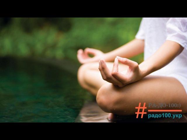 Ошо - Вечерние медитации. 12ч. Человек рожден не для того, чтобы ползать. (320 кбит/с )(РАДО100.УКР)
