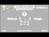 23 РКЛФ Серебряный Кубок Пульсар-РВВДКУ 2:2 (3:2)