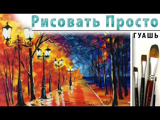 Осенний пейзаж в стиле Афремов, как нарисовать 🎨ГУАШЬ! Мастер-класс