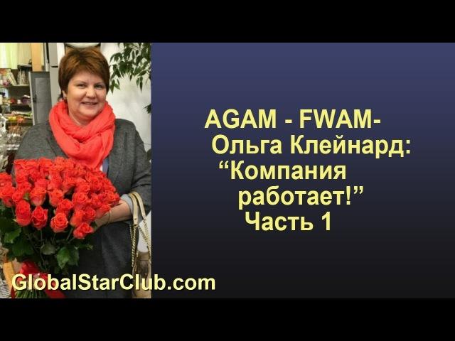AGAM/FWAM - Ольга Клейнард: Компания работает!