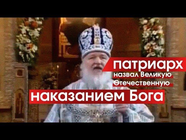Патриарх Кирилл назвал Великую Отечественную наказанием Бога