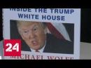 Атака на Трампа вышел новый антипрезидентский бестселлер Россия 24