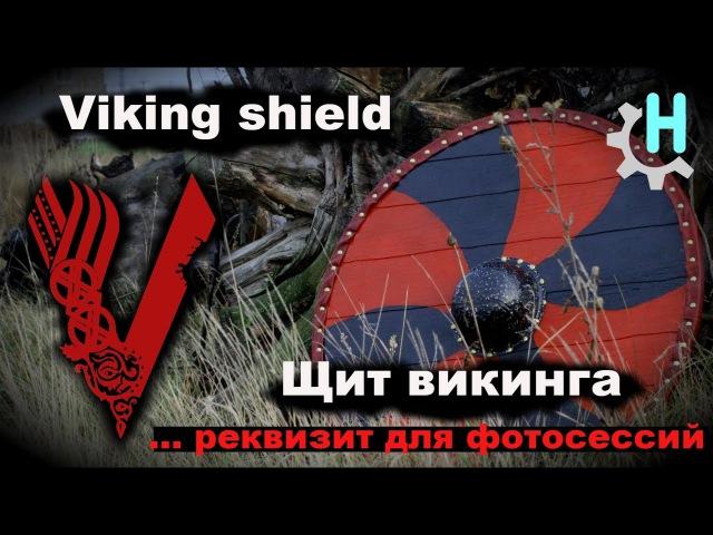 Viking shield - Щит викинга. Реквизит для фотосессий