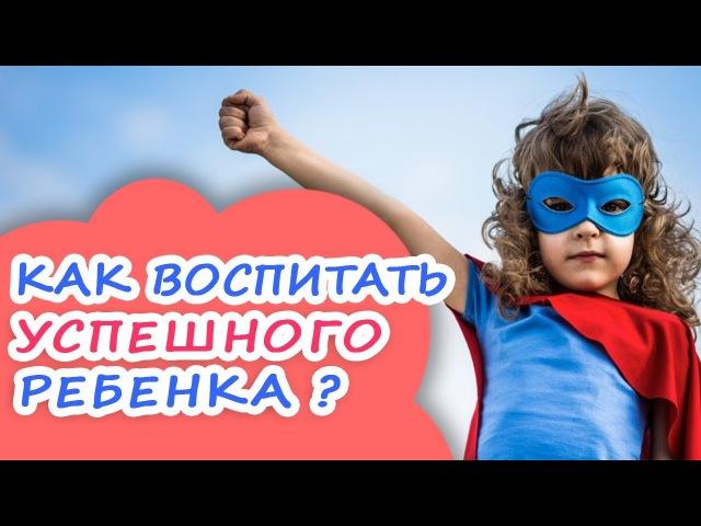 Как воспитать успешного ребенка Тезисы монтессори тренера Патрисии Уоллнер