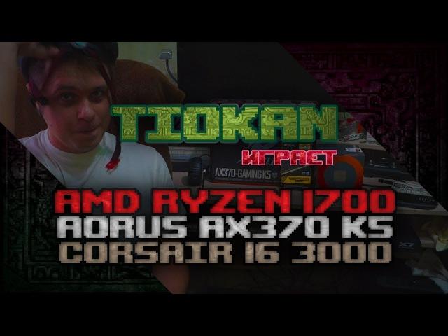 Обновился Ryzen 1700 Aorus AX370 K5 Подойдёт ли Zalman X10 AM3 на соккет AM4