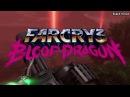 Пасхалки в Far Cry 3 - Blood Dragon [Easter Eggs]