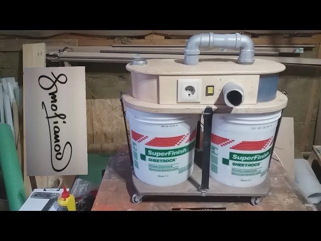 Пылесос циклон своими руками. Cyclon vacuum cleaner handmade