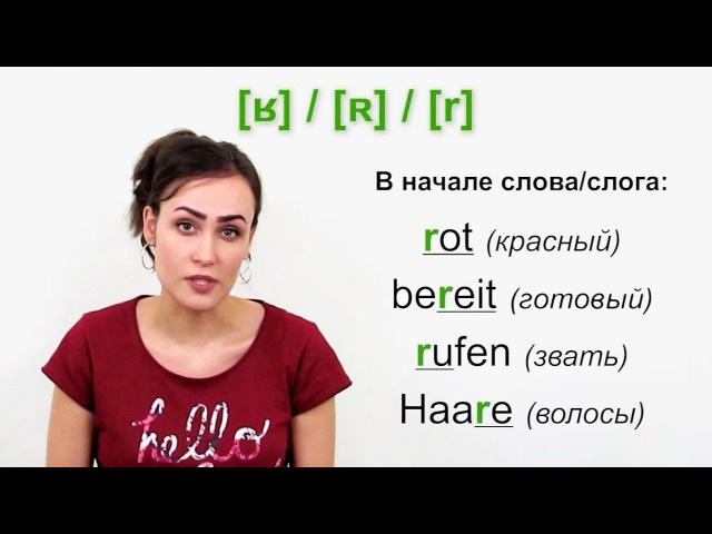 Урок №26 Произношение буквы ‹R› в зависимости от её позиции НЕМЕЦКИЙ ЯЗЫК ИЗ ГЕРМАНИИ