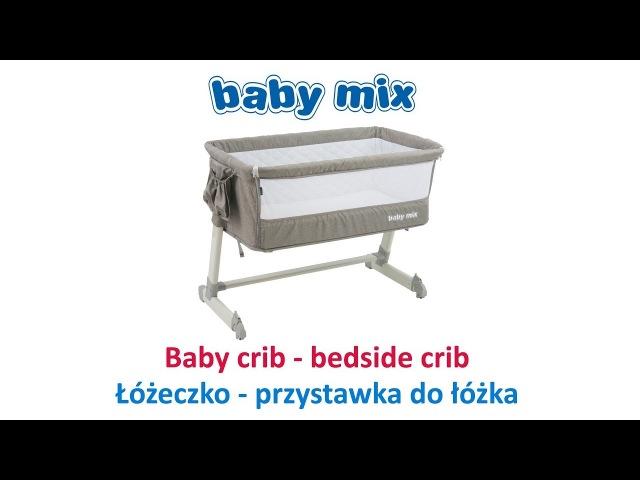 Люлька приставная Baby Mix