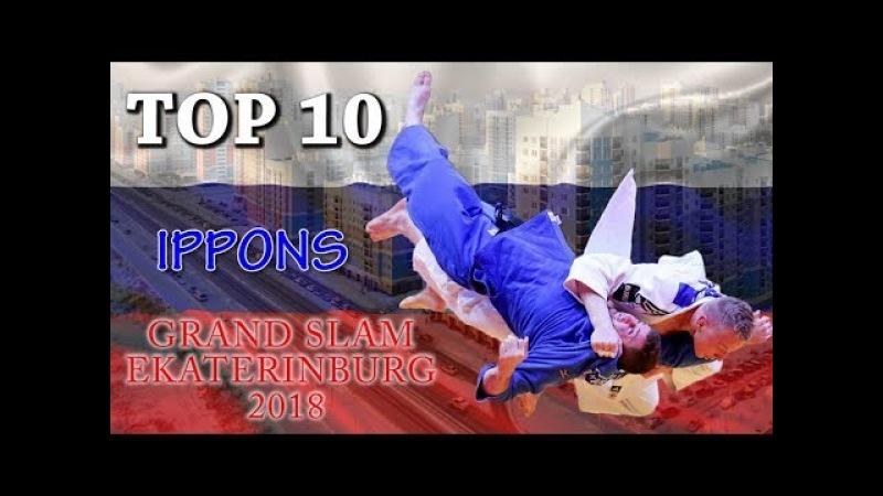 TOP 10 IPPONS | Grand Slam Ekaterinburg 2018 | 柔道