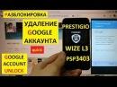 Разблокировка аккаунта google Prestigio Wize L3 PSP3403 DUO FRP Bypass Google account