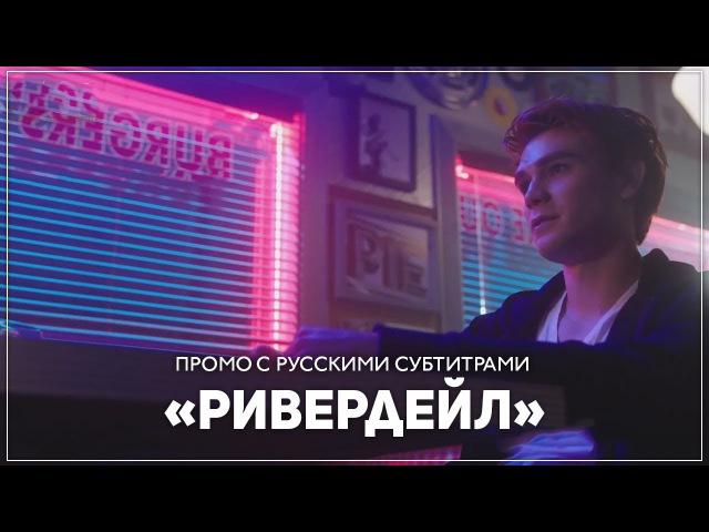 Ривердейл — 2 сезон 7 серия (2x07) | Русский Трейлер/Промо
