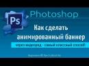 Как сделать анимированный баннер Анимация в Photoshop через видеоряд