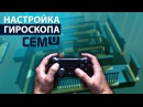 Как настроить гироскоп в Cemu на Dualshock 4