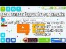 Агарио НАКРУТКА МОНЕТ 25к за 25 минут Видео ускорено в 10 раз AGARIO COINS HACK 25k in 25 min