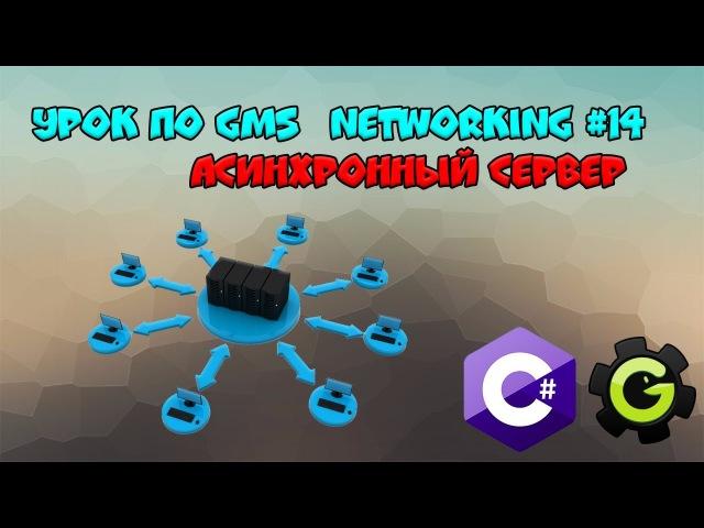 Урок по Gamer Maker Studio: C Networking 14 - Асинхронный сервер