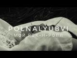 POLNALYUBVI - мой рок-н-ролл (Би-2 и Чичерина)