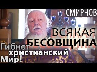 Практически ВСЕ люди Бесноватые! Христиан Не останется! 18 03 2018 Димитрий Смирнов