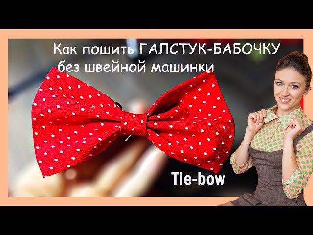 Как пошить галстук-бабочку за 20 минут без швейной машинки?!