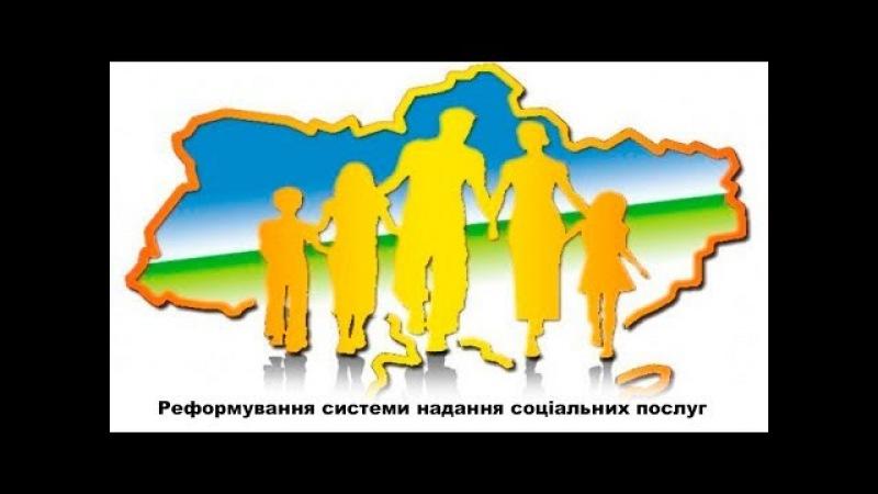 Реформування системи надання соціальних послуг