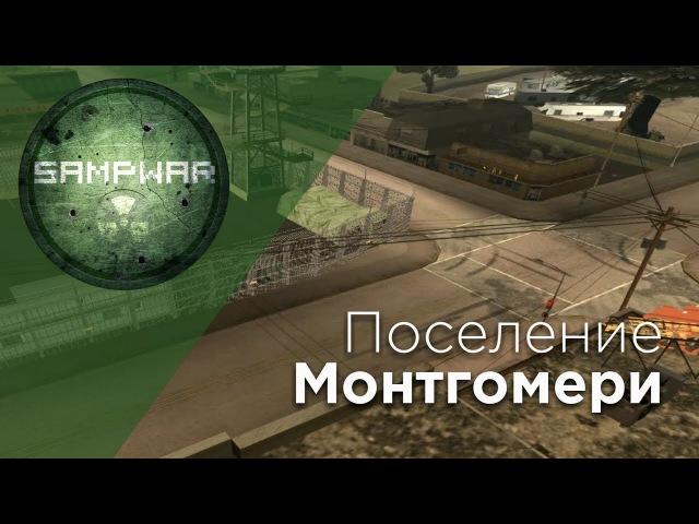 SAMPWAR   Поселение Монтгомери