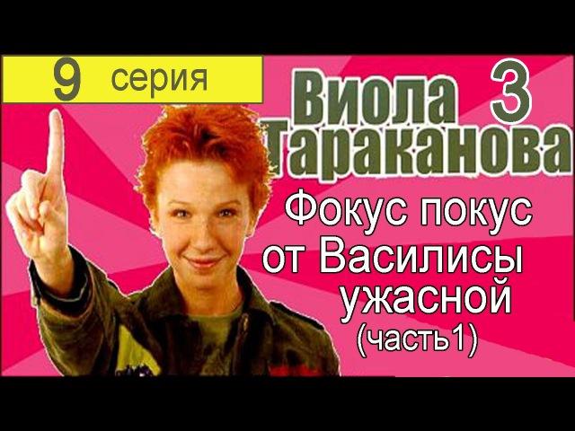 Виола Тараканова В мире преступных страстей 3 сезон 9 серия (Фокус покус от Васил ...