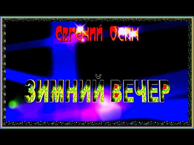 Е.Осин ЗИМНИЙ ВЕЧЕР