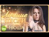 НЮША NYUSHA - Лучшие песни 2018 Best Hits in the Mix