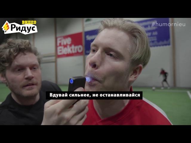 Пьяный футбол от норвежских комиков